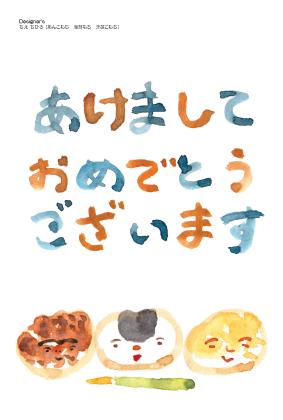 今年もよろしく(5枚入)