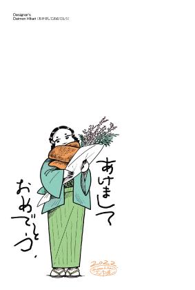 新年のごあいさつ(5枚入)