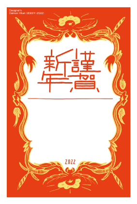 新年のごあいさつ・豊玉姫神社(5枚入)