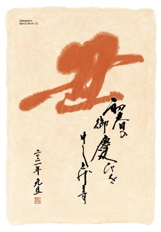 丑/プレミアム(江島 史織)(5枚入)