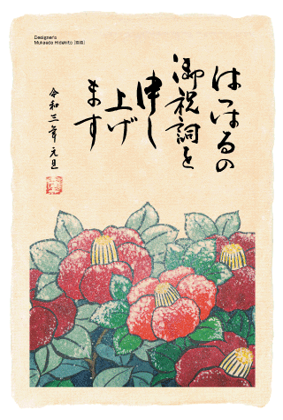 雪椿/プレミアム(5枚入)